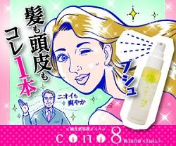 cono8頭皮美容液オイルの販売店はここ!最安値でgetしよう!