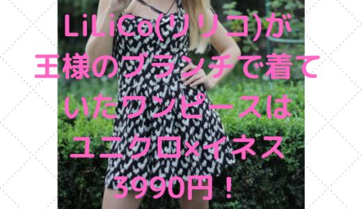 LiLiCo(リリコ)が着てたユニクロワンピースが気になる!40代にピッタリ大人可愛い服!