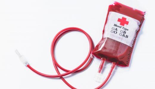 献血で体重50キロ以下は400ml献血ムリ!?体重制限の理由を徹底調査!