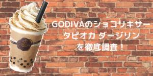 GODIVAのタピオカ販売店舗