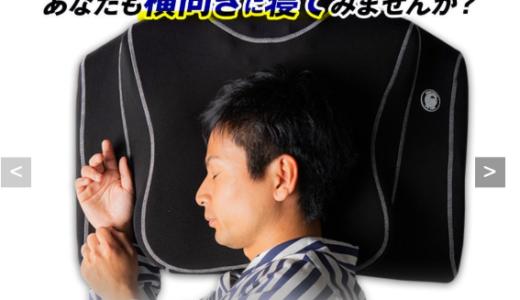 YOKONE3(ヨコネ3)の最安値販売店はココ!楽天やAmazonでも買える?
