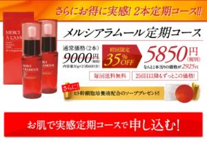メルシアラムールオールインワン美容液の口コミや最安値販売店