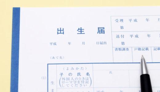 出生届の名前の漢字を間違えた!?後から変更できるの?手続き方法は?