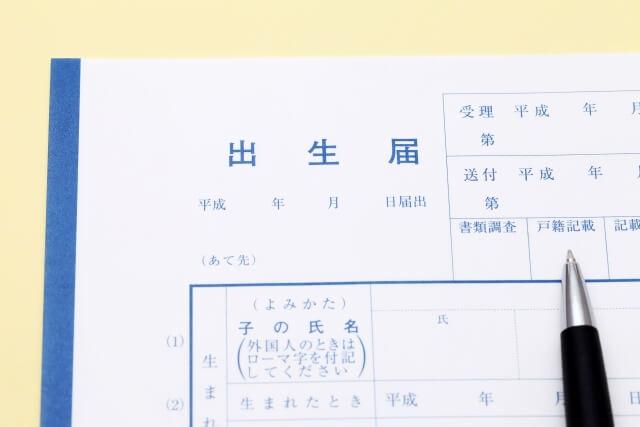 出生届の名前の漢字を間違えたら変更できる