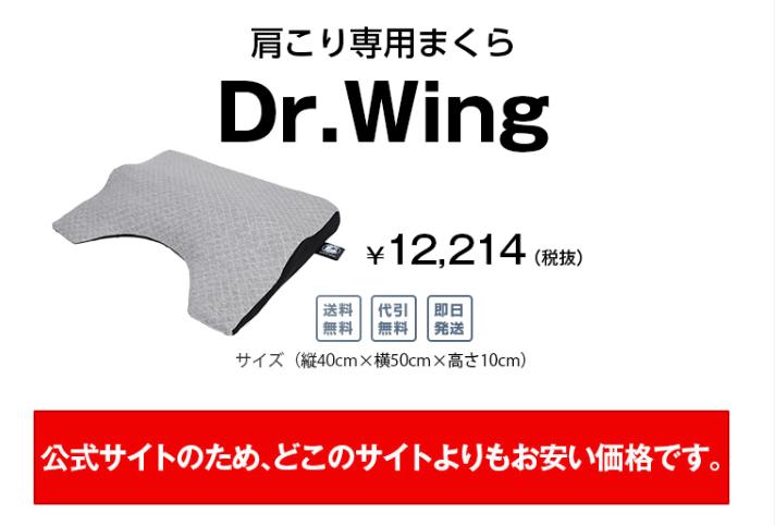 Dr.Wing(ドクターウィング)の体験談をレビュー