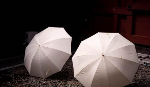 白い傘の汚れって取れる?黒ずみや黄ばみを落とす方法は?