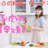 きょうの料理【ゆーママ】「豚肉の甘辛焼き」のレシピや作り方をおさらい!