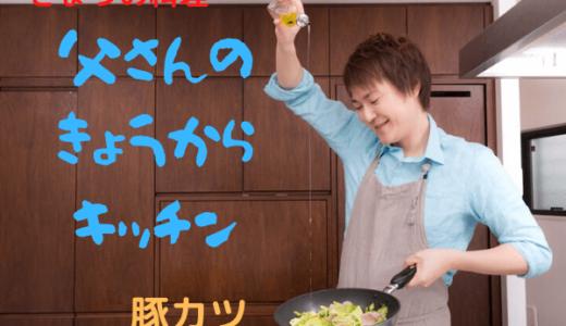 きょうの料理【父さんのきょうからキッチン】「豚カツ」のレシピと作り方をおさらい!