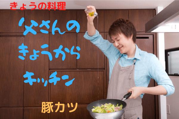 きょうの料理【父さんのきょうからキッチン】「豚カツ」のレシピと作り方を