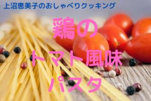 上沼恵美子のおしゃべりクッキング 鶏のトマト風味パスタのレシピと作り方おさらい!