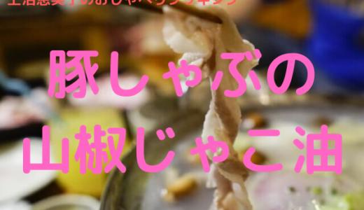 上沼恵美子のおしゃべりクッキング|豚しゃぶの山椒じゃこ油の作り方をおさらい!