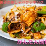 上沼恵美子のおしゃべりクッキング|かんたん回鍋肉のレシピや作り方のおさらい!