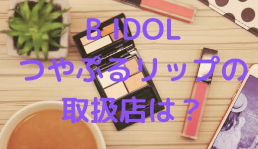 【B IDOL2020春新作】つやぷるリップの新色の取扱店や特徴は?