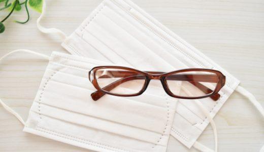 マスクでメガネが落ちる⁉ずれ防止に知っておくべき3つのコツ!