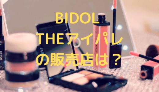 【B IDOL2020春新作】THEアイパレの販売店は?ネットでも買えるの?