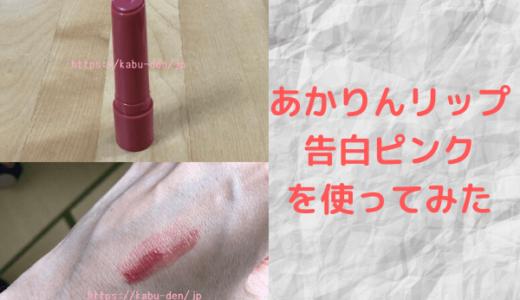 【あかりんリップ新作2020春レビュー】人気新色の告白ピンクを通販で購入してみた!