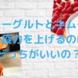 ヨーグルト?キムチ?免疫力を上げる発酵食品とは?