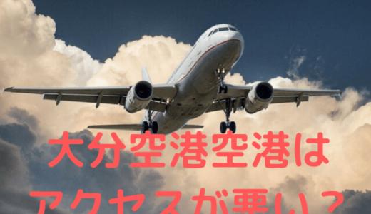 大分空港はアクセスが悪い?主要な場所への移動方法!