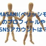MASAKI(ベリッシモ)のプロフィールやSNSアカウントは?