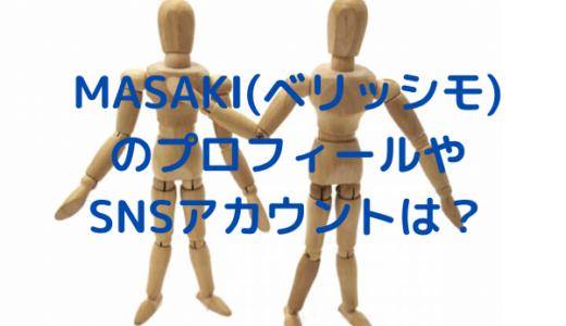 MASAKI(ベリッシモ)のプロフィールやSNSアカウントは?菅田将暉に激似⁉