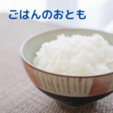 【ZIP】ごはんのおとも人気4種!炊きたてご飯にかける焼肉はどこで買える?