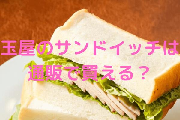 玉屋のサンドイッチは通販で買える
