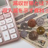 減収世帯に20万円給付⁉収入源を示す資料って?