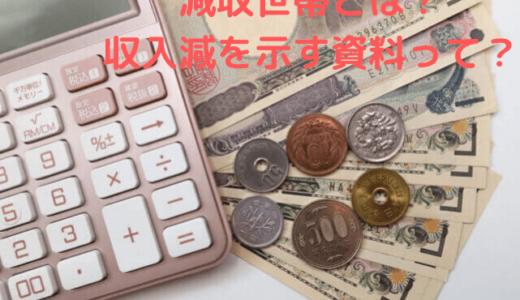減収世帯に自己申告制で30万円給付⁉収入減世帯を証明できる資料って?