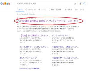 【アイリスオーヤマのマスク】サイトにアクセスできない!?