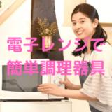 【ZIP】電子レンジで簡単調理器具