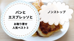 【ノンストップ】「パンとエスプレッソと」オンライン人気ベスト3は?