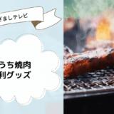 【めざましテレビ】おうち焼肉グッズ!石焼グリルに温度が測れるトング!