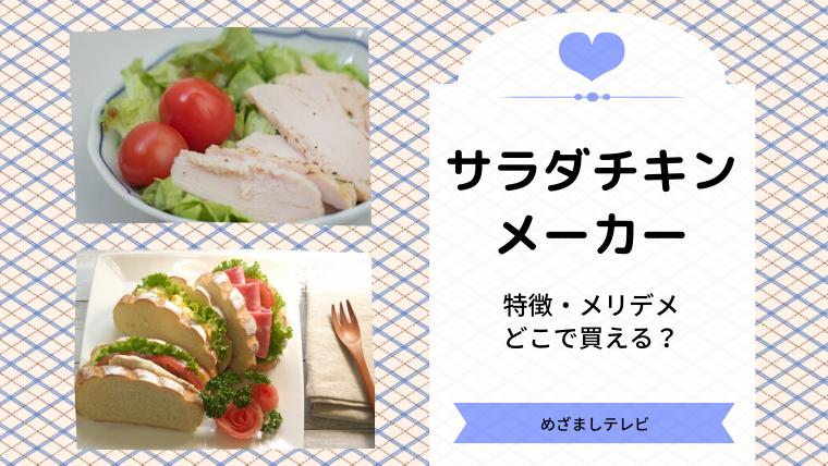 【めざましテレビ】サラダチキンメーカーの特徴やメリデメ!どこで買える?