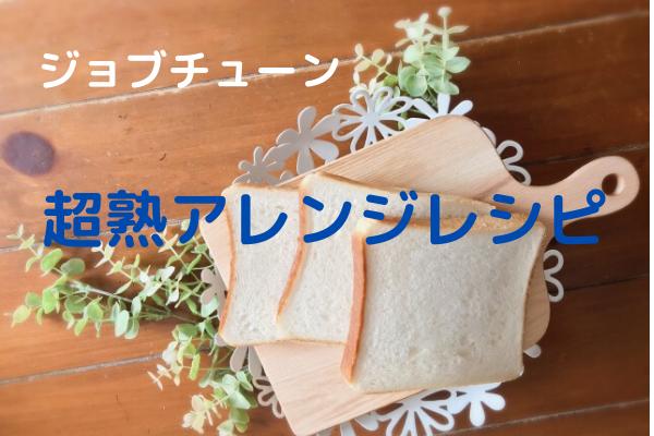 ジョブチューン「超熟(敷島製パン)」のアレンジレシピ