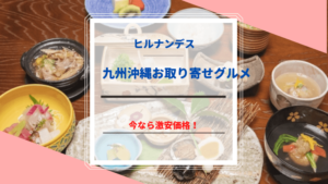 【ヒルナンデス】九州沖縄お取り寄せグルメ!今だけ激安価格!?