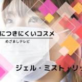 【めざましテレビ】マスクにつきにくいコスメ3選!