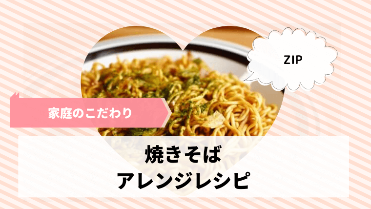 【ZIP】焼きそばアレンジレシピ!家庭のこだわりやプロの味は?