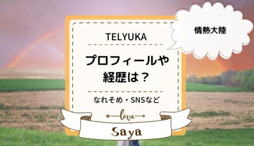 TELYUKA(テルユカ)のプロフィールや経歴は?子どもはいるの?