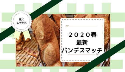 【嵐にしやがれ2020】春の最新パンデスマッチ5選!