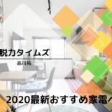 【脱力タイムズ2020最新】品川祐さんおすすめ家電ベスト5!