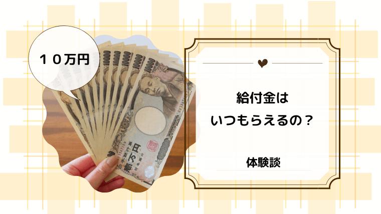 給付金10万円が振り込まれた!オンライン申請から受け取りまでの流れや時間は?