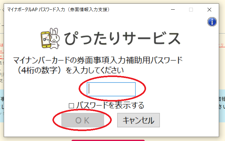給付金申請オンラインのやり方は?PCでの手順を画像とともにわかりやすくご紹介!