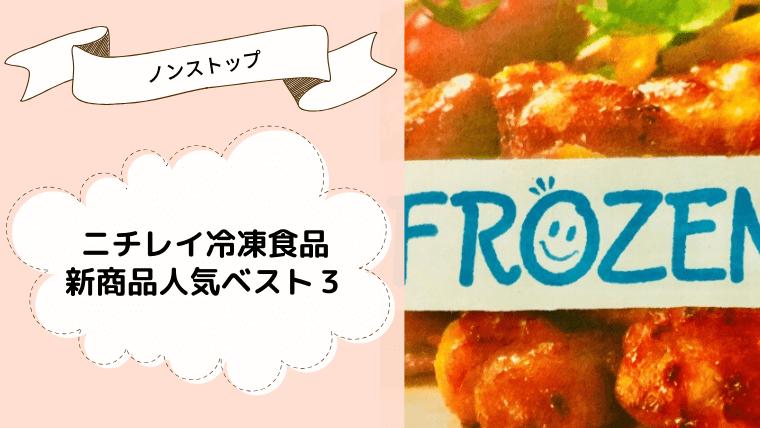 【ノンストップ】ニチレイ冷凍食品新商品人気ベスト3!