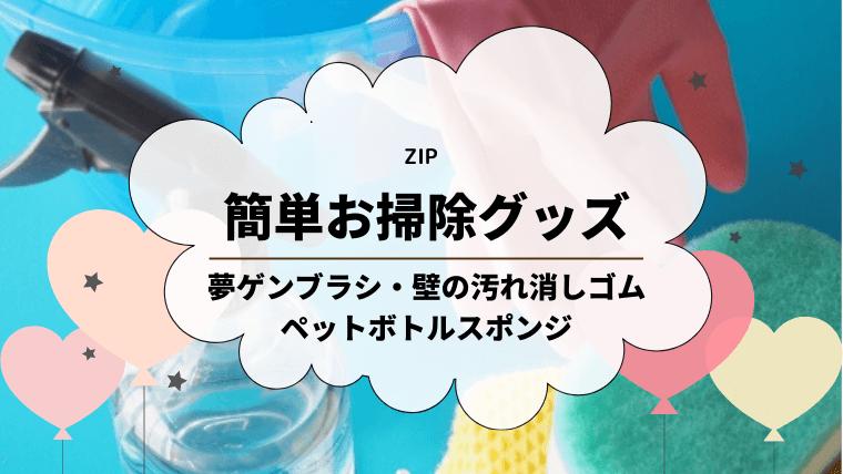 【ZIP】楽々掃除グッズ3選!夢ゲンブラシ・壁汚れ消しゴム・ペットボトルスポンジ!