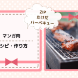 【ZIP】たけだバーベキュー直伝!マンガ肉のレシピと作り方!