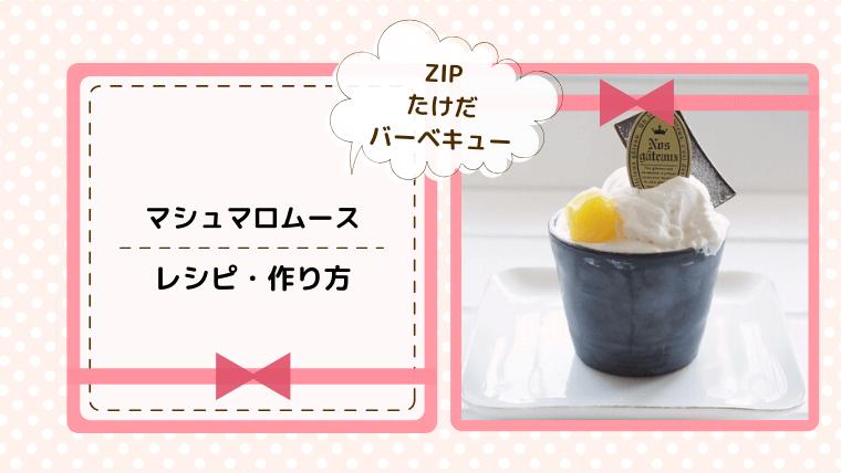 【ZIP】たけだバーベキュー直伝!ぷるぷるマシュマロムースのレシピと作り方!
