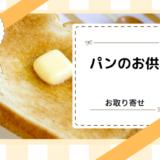 【ZIP】パンのお供!塗るポテトチップス・しば漬け・あさり