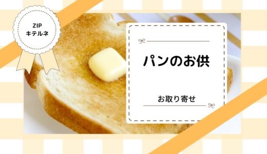 【ZIP】パンのお供!塗るポテトチップス・しば漬け・あさりちゃん・ナッツの蜂蜜漬け