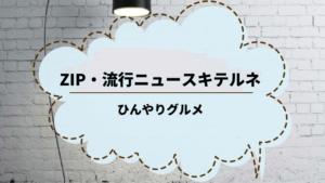 【ZIP】ひんやりグルメ(冷やし茶漬け・冷たいおでん・冷やし担々麵)を阿部亮平が食レポ!