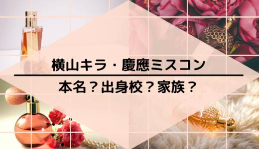 横山キラって本名?出身校や家族は?西野七瀬似の慶應ミスコンファイナリストを徹底調査!